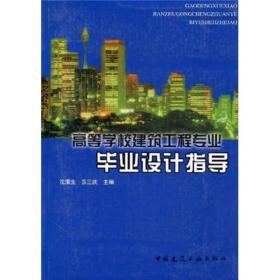 高等学校建筑工程专业指导丛书:高等学校建筑工程专业毕业设计指导