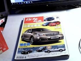 汽车杂志 2009 8【总336期】