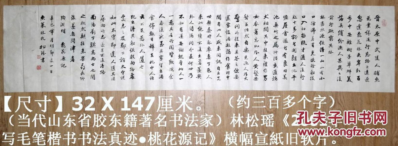 当代山东省胶东籍著名书法家◆林松瑶《2001年写毛笔楷书书法真�!裉一ㄔ醇恰泛岱骄扇砥舻贝耸榉ā簟境叽纭�32 X 147厘米。