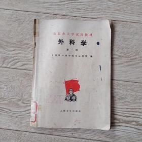外科学 【第一册】
