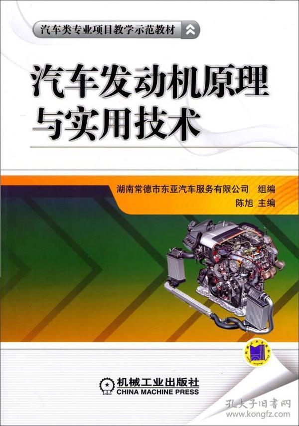 汽车类专业项目教学示范教材:汽车发动机原理与实用技术