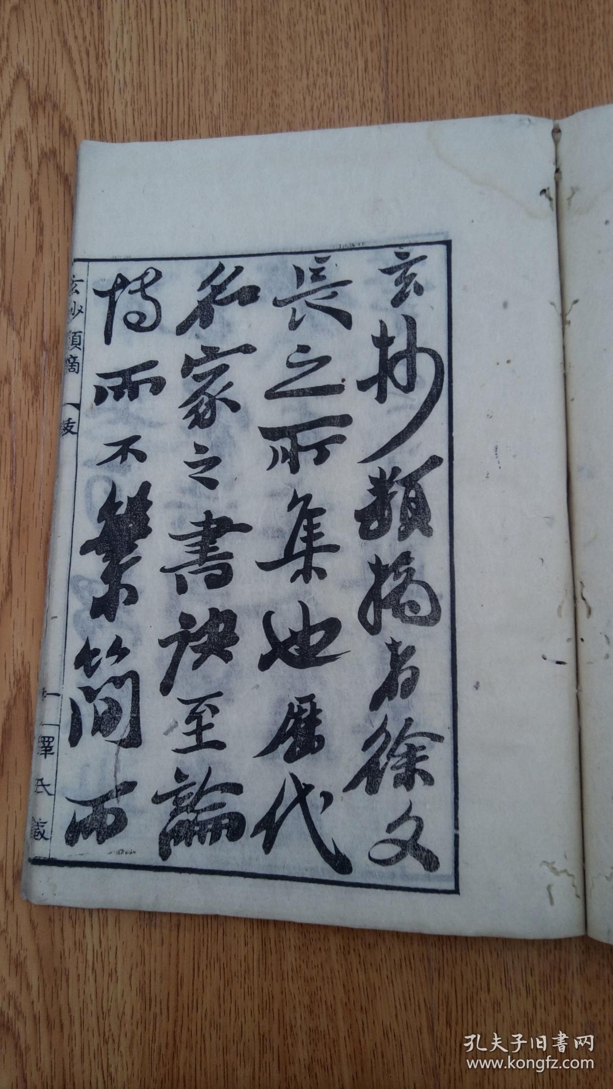 明代著名书画家徐渭的书法论著《玄抄类摘》存五卷四册,惜缺首册,日本图片
