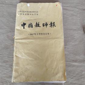 中国教师报,2017年上半年合订本