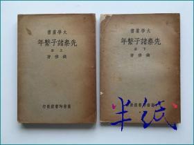 钱穆 先秦诸子系年 上下 1936年初版