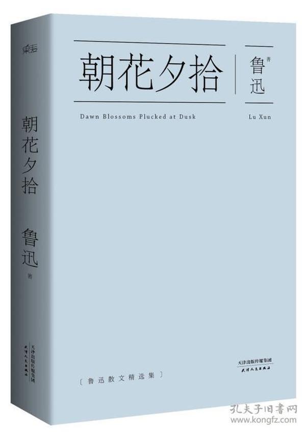 朝花夕拾:鲁迅散文精选集