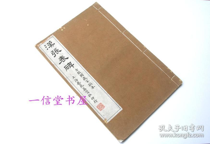 《汉 张表碑》白纸1册全  民国 上海艺苑真赏社 线装珂罗版