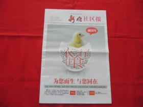新晚社区报。创刊号。2012年1月6日