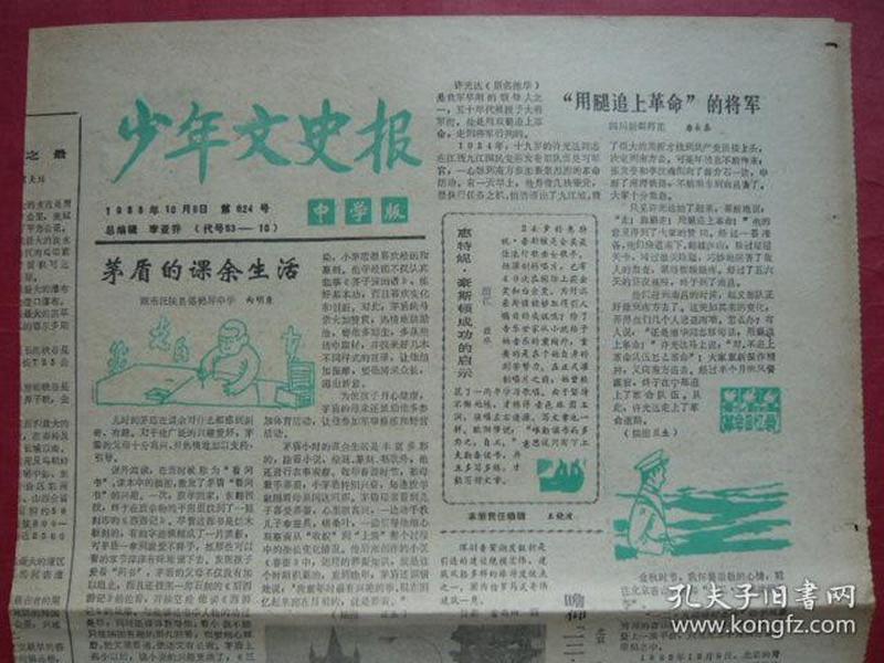 """《少年文史报》中学版,1988年10月6日。瞻仰""""一二·九运动纪念亭""""。舵桨小史"""
