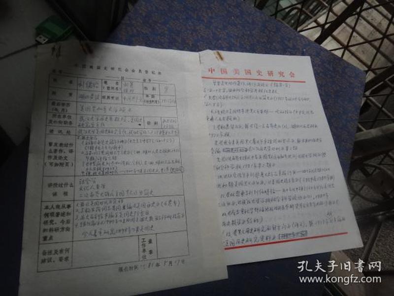美国史专家武汉大学老教授刘绪贻 手稿4页