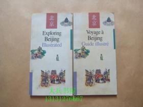 图说北京之旅(法文版)