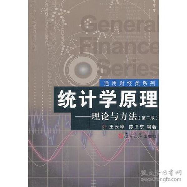 9787309107265统计学原理  理论与方法 第二版