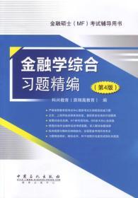 金融学综合习题精编(第四版)