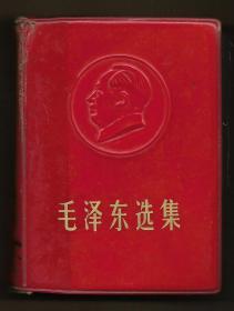 毛泽东选集   (一卷本   浮雕头像,内页有3个毛像 , 西安1版1印)