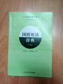 围棋死活辞典 下卷 日本棋院最新版(品相如图见描述)