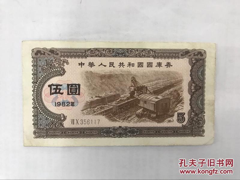 中华人民共和国国库券5元 挖煤机 1982年五元国库券保真