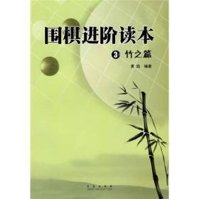 围棋进阶读本3:竹之篇
