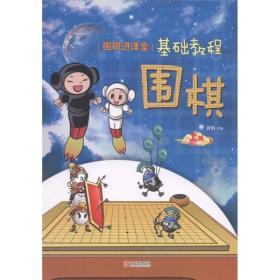 围棋-围棋进课堂基础教程-上册