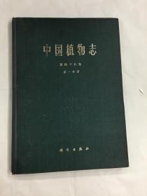 中国植物志 第四十八卷 第一分册