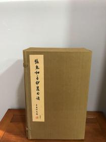 张充和签名 《 张充和手抄昆曲谱》(一函十册·经折装)