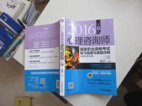 2016心理咨询师国家职业资格考试复习指南与真题详解 新教材新思路(二级 第6版) 正版