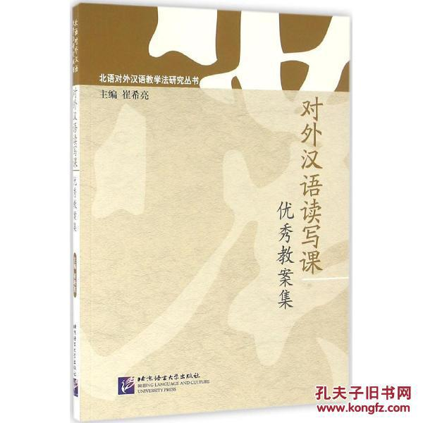 生活汉语读写课优秀教案集对外需要教学法律ppt图片