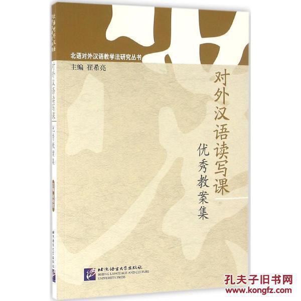 对外汉语读写课优秀教案集音元教育有几个教学点图片