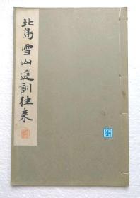【北岛雪山:庭训往来】线装一册全 和汉名家习字本集成 平凡社1934年