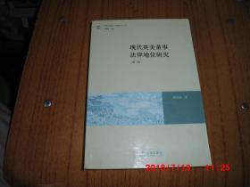 现代英美董事法律地位研究(第二版)