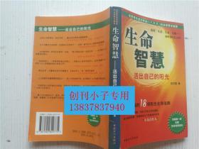 生命智慧:活出自己的阳光  吴甘霖  著  中国工人出版社