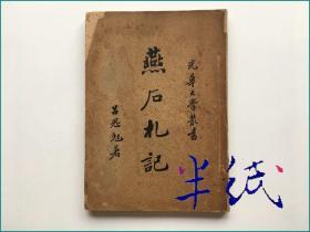 吕思勉 燕石札记 光华大学丛书  1937年初版