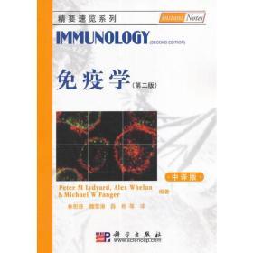 免疫學(第二版,中譯本):精要速覽系列