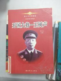 (正版现货~)青少年军事博览.新中国大将卷——开国大将 王树声9787801991553