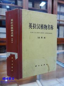 英拉汉植物名称(试用本)—本书共收录植物英文俗名17600余条,包括重要和常见的种子植物和孢子植物。