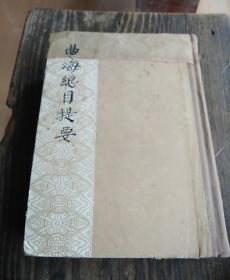 曲海总目提要(中册)