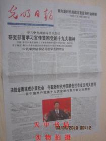 【报纸】光明日报 2017年10月28日【中共中央政治局召开会议 研究部署学习宣传贯彻党的十九大精神】【党的十九大报告诞生记】【在中国共产党第十九次全国代表大会上的报告】