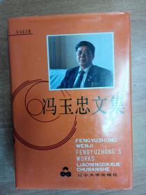 冯玉忠文集(32开精装)