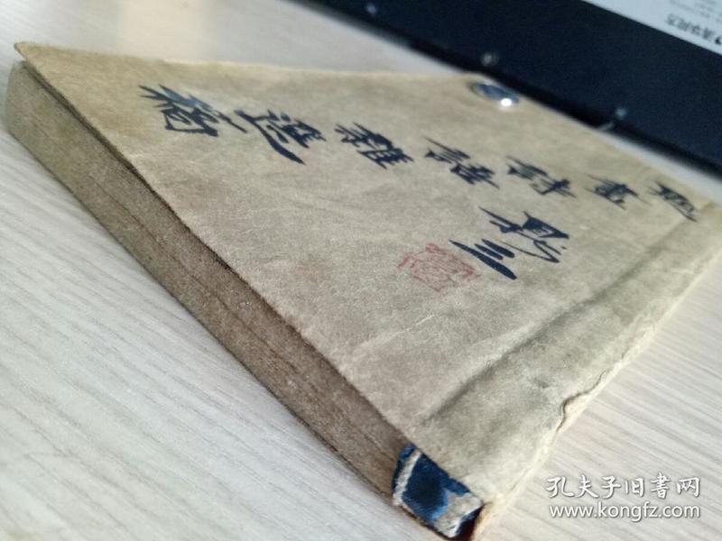清末  诗词体裁 小楷精抄本  《题画诗语杂选稿》一厚册全! 32开