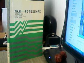 微乳液-聚合物驱油技术研究(签名本,见图)