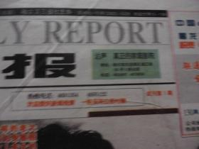 家报。试刊号。1997年8月29日。