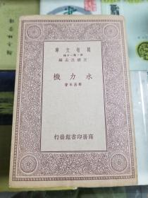 万有文库--水力机(民国23年版)