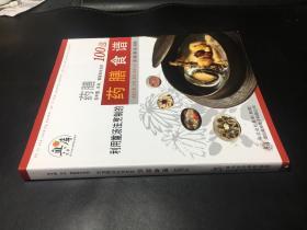 药膳在中国,日本,韩国受欢迎的100选-利用重汤法烹制的-药膳食谱(适合儿童,女性,男性,老年人的-汤,炖,粥,饭,蒸糕)