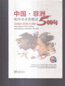 中国,非洲和中非关系概况500句
