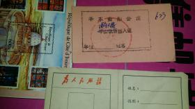 华东舞蹈汇演,浦东大楼出入证,油印,盖章。