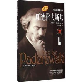 伟大的钢琴家系列:帕德雷夫斯基(原版引进)