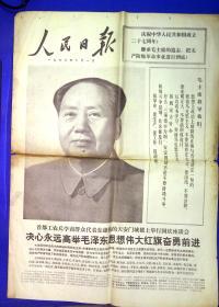 100010109人民日报4版    1976.10.1