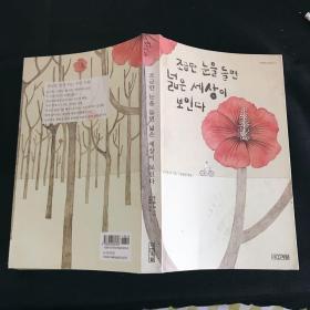 韩文书 조금만눈을들면넓은세상이보인다 只要稍微睁一只眼闭一只眼,世间广阔