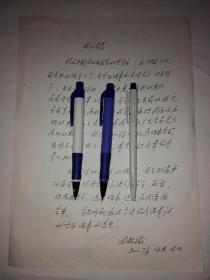 鲁迅博物馆副馆长陈漱渝《我的表态》手稿一页(16开)