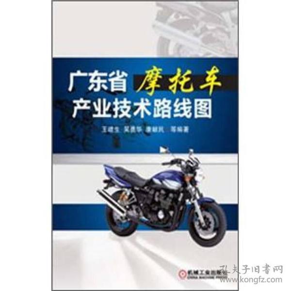 广东省摩托车产业技术路线图