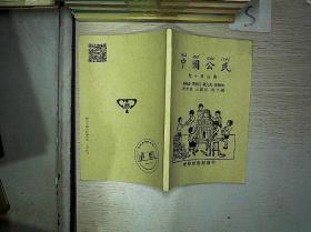 中国公民《初小第四册》