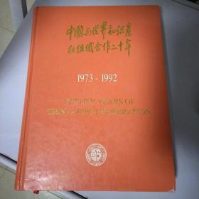 中国与世界知识产权组织合作二十年1973-1992